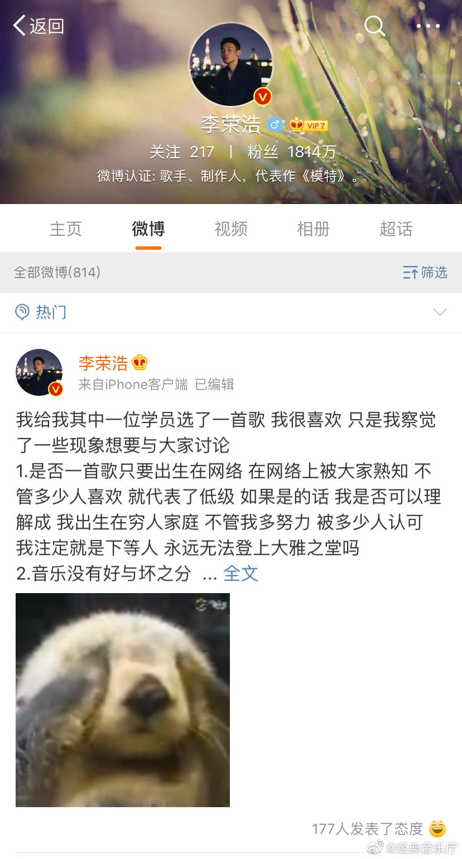 近日,李荣浩在《中国好声音》中为学员选择网络歌曲参赛引发热议