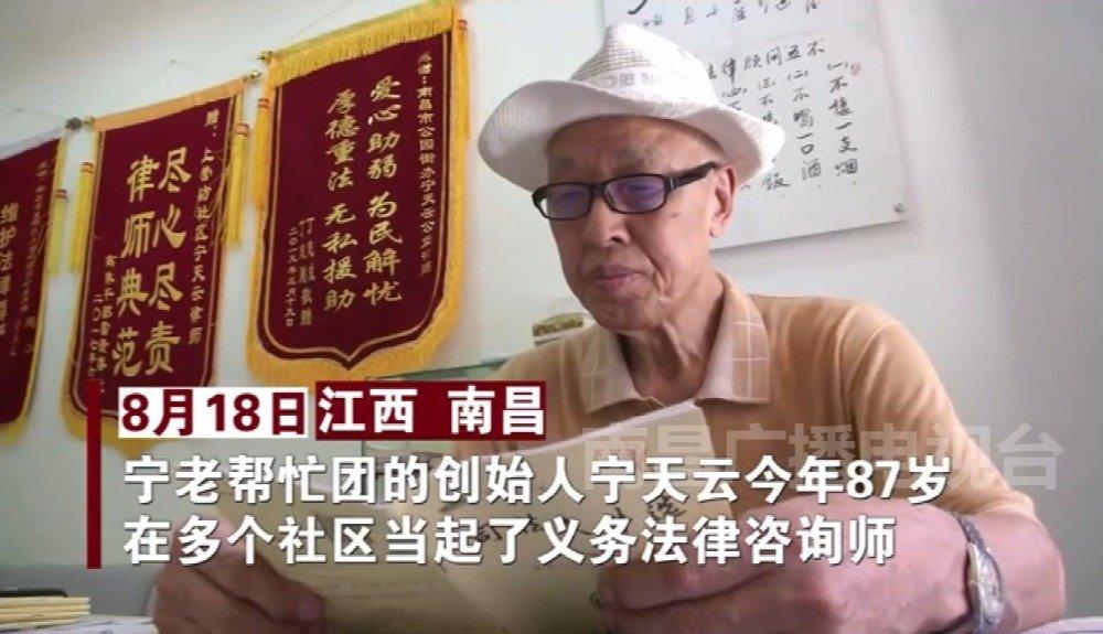 """87岁法律顾问""""混搭""""调解员 为居民服务圈粉无数"""