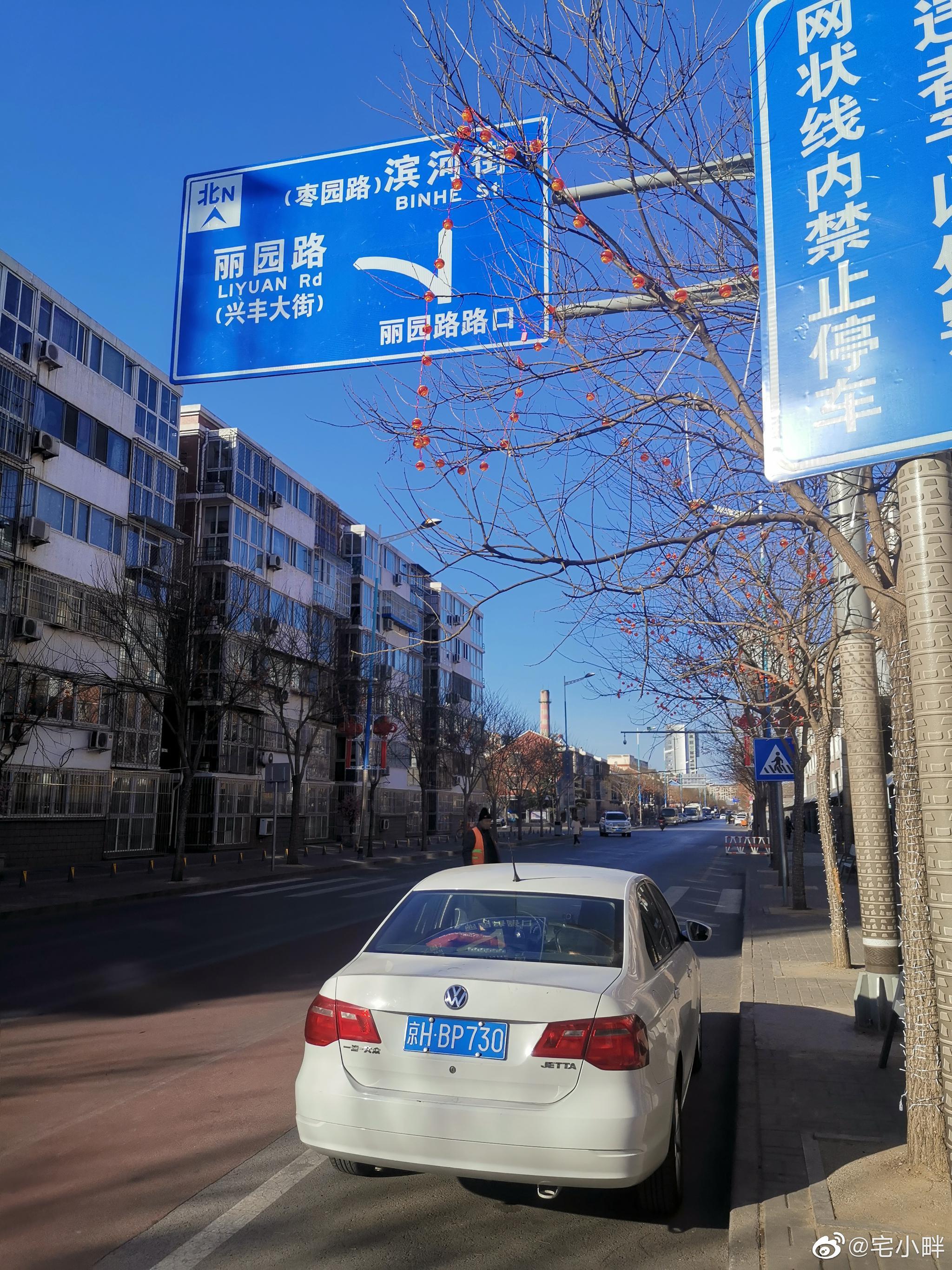 今天的北京,天气好到不行,差点以为春天提早报道了