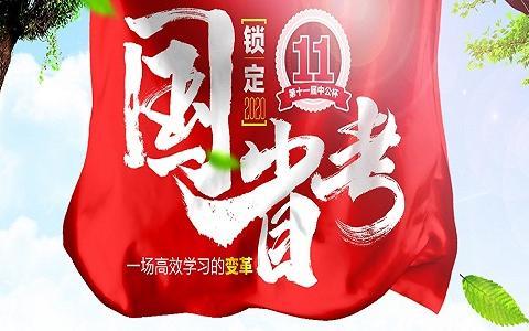 2020年国省考第十一届中公杯重磅来袭!