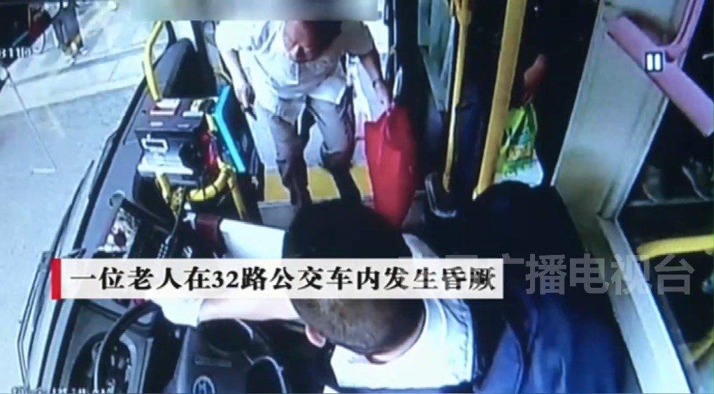 八旬老人公交车上突发昏厥 驾驶员这个举动救了他