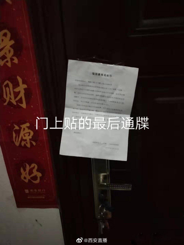 网友@西安不爱我8888 爆料:房东把房子委托给中介公司