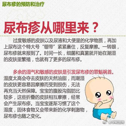 尿布疹的预防和治疗