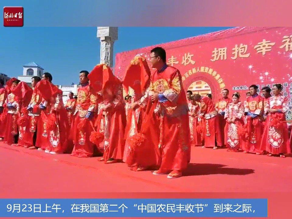 张家口市百名新人脱贫脱单大型集体婚礼在沽源县举行