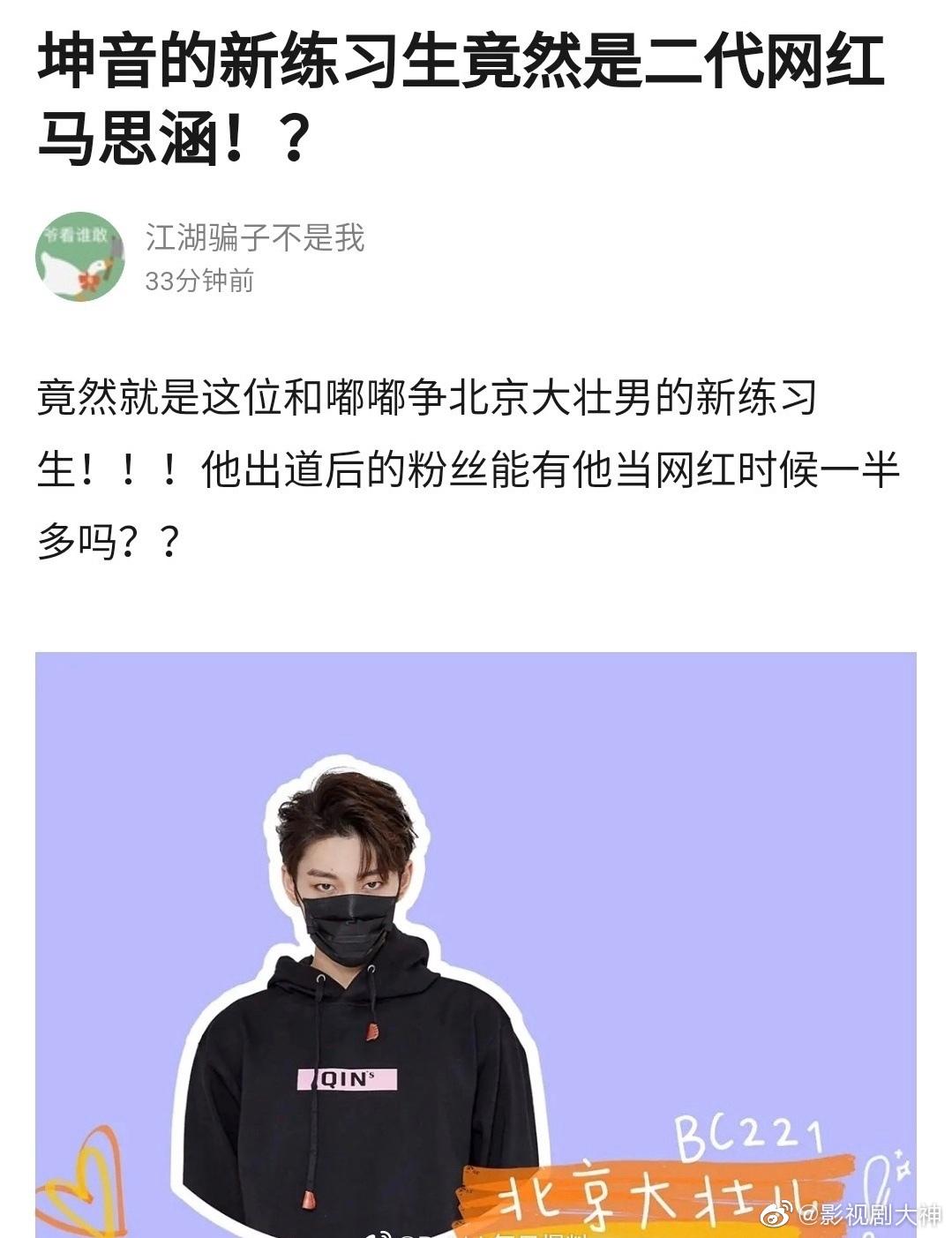 坤音娱乐新练习生竟然是二代网红马思涵,以前跟张沫凡还传过绯闻