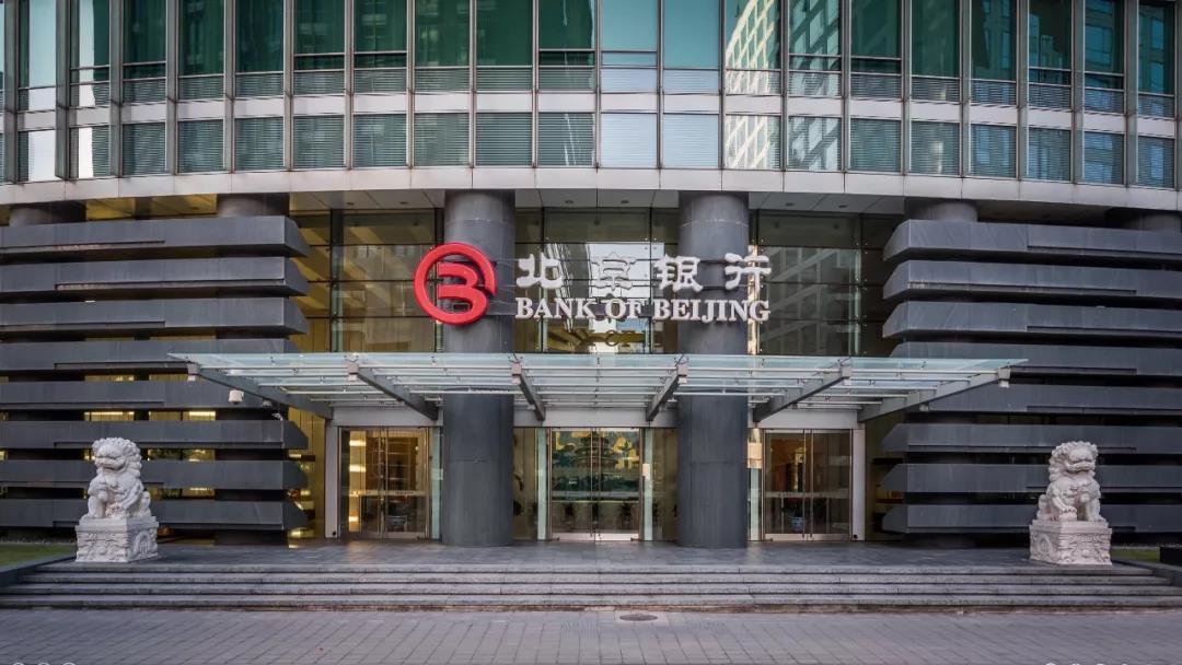 北京银行中报背后:零售业务、文化金融多点开花