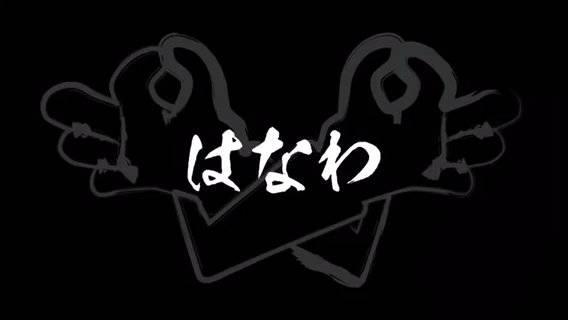 -飞翔吧埼玉-主题曲:埼玉県のうた(はなわ )歌词: