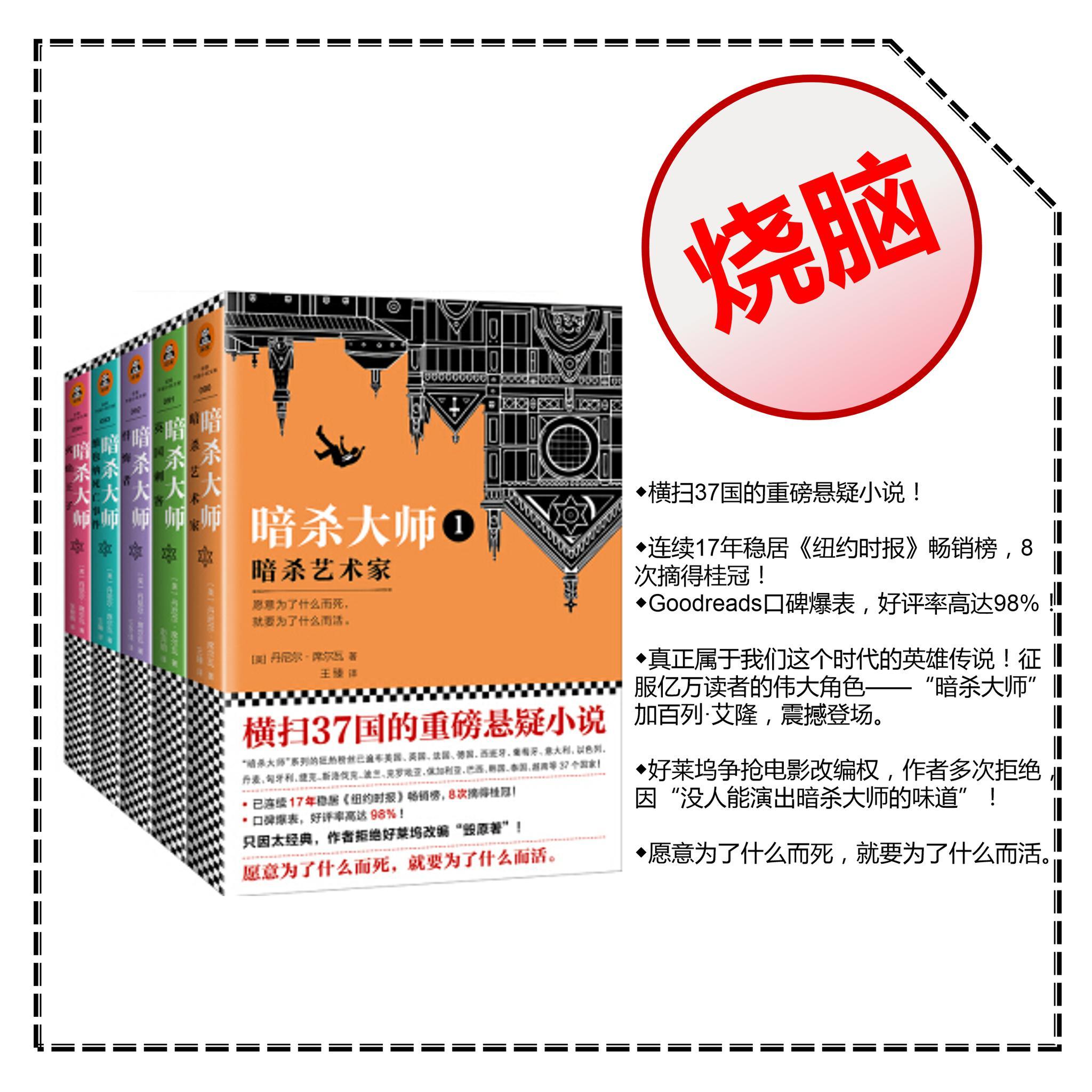 朋友们改编自@周浩晖 高智商犯罪小说《暗黑者》的同名网剧第三季都大