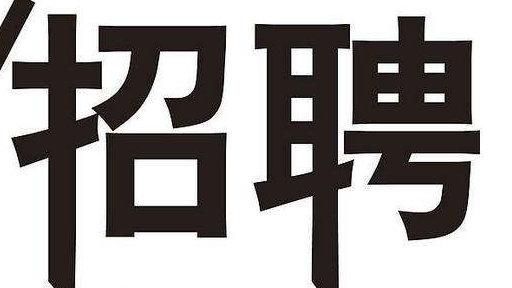转需!北京师范大学鄂尔多斯第二附属学校招聘6名骨干教师!