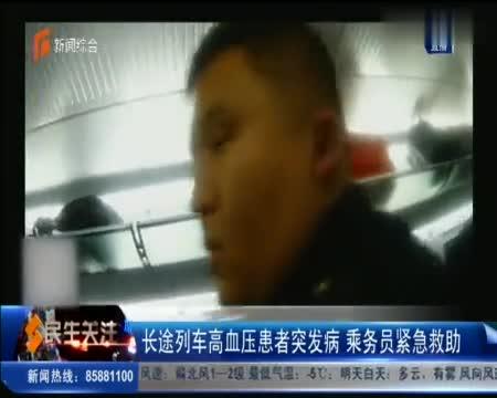 长途列车高血压患者突发病,乘务员紧急救助