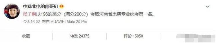 张子枫的艺考成绩出来后,怕是再也没有小花敢说自己学霸了