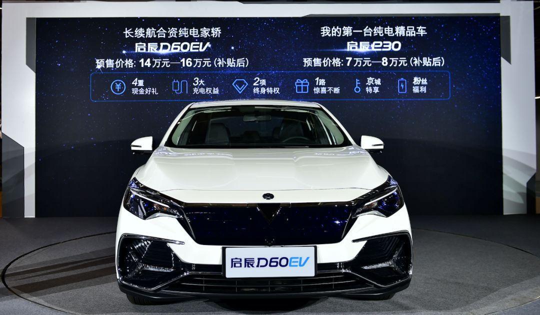 合资品质加持,传统造车新势力崛起,东风启辰D60EV和e30开启预售