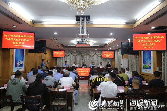 济宁市市场监管局表彰161户诚信经营户