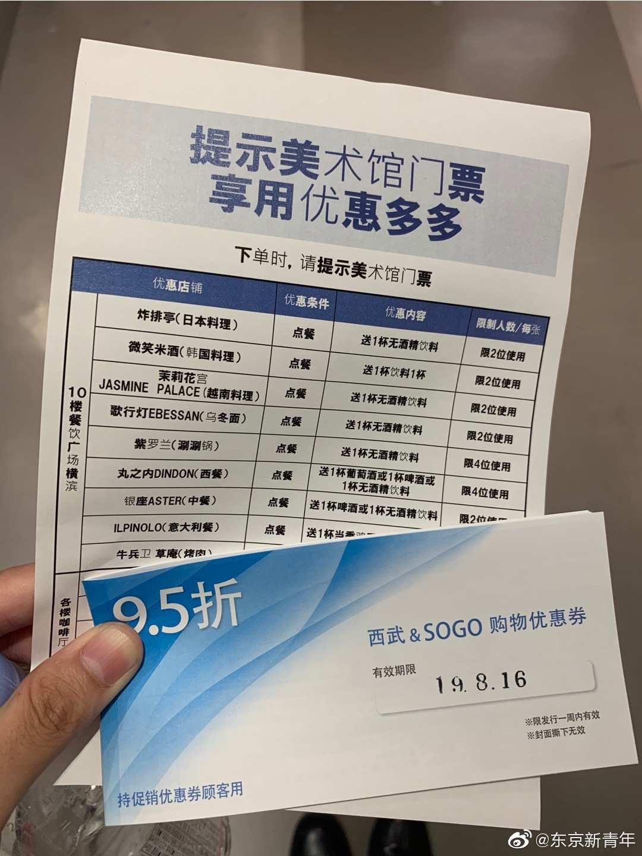 新青年线下粉丝福利今天在SOGO西武横滨店内的美术馆被邀请参观了葛