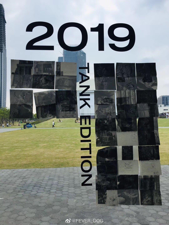 FEVER DOG | SHABF Tank Edition 2019 上海艺术书展·油罐站 | 照片回