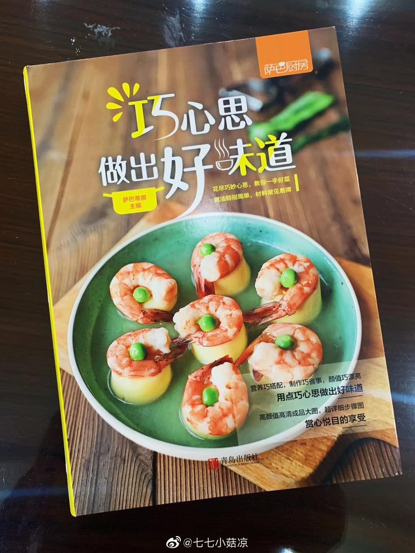 又一个出书的学员,小言妈妈是个营养师,为了拍摄美食开始学摄影