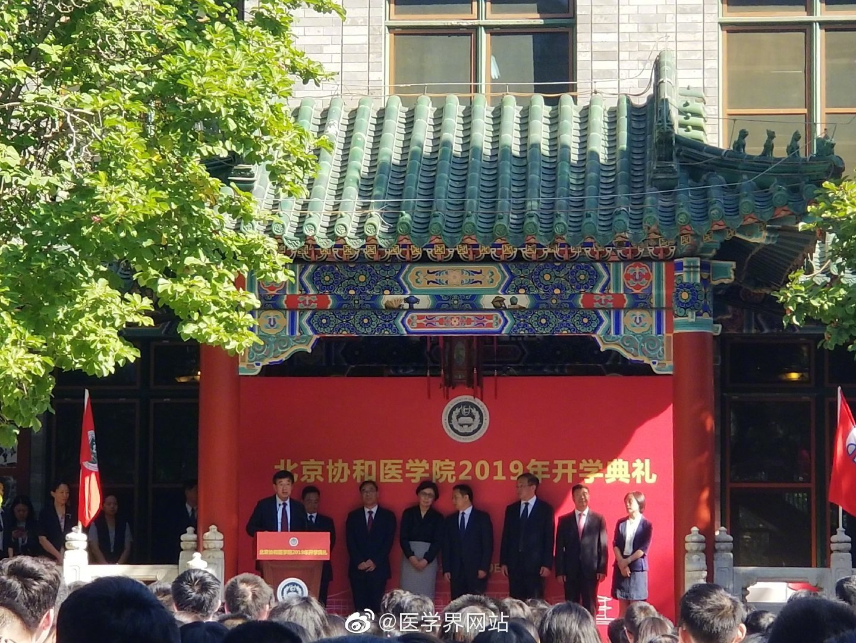 又是一年开学季 ,8月30日北京协和医学院2019年开学典礼