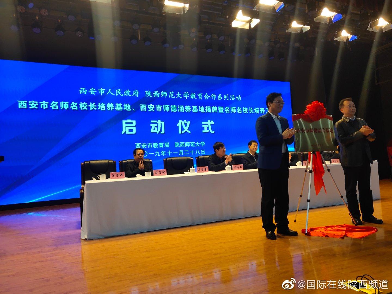 西安市名师名校长培养工程在陕西师范大学启动