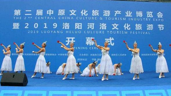 第二届中原文化旅游产业博览会暨2019洛阳河洛文化旅游节顺利举办