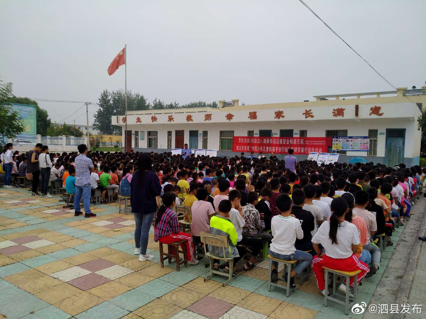 泗县长沟第二小学开展铁路安全教育活动