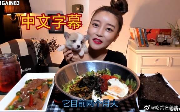 多萝西小姐姐吃播韩国拌饭,顺便介绍新成员!可爱可爱!