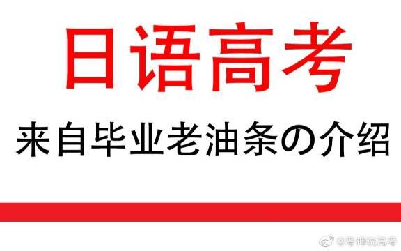 一学期单科成绩提升80分!高考日语介绍说明,如果准备日语考高考