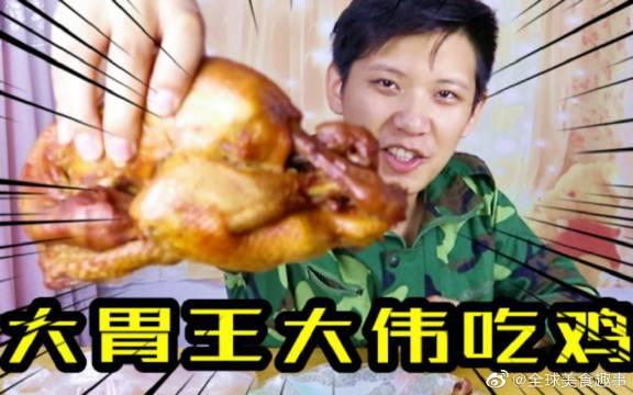 大胃王大伟挑战一口气吃一整只鸡腿!香!整整一只六十块钱的鸡