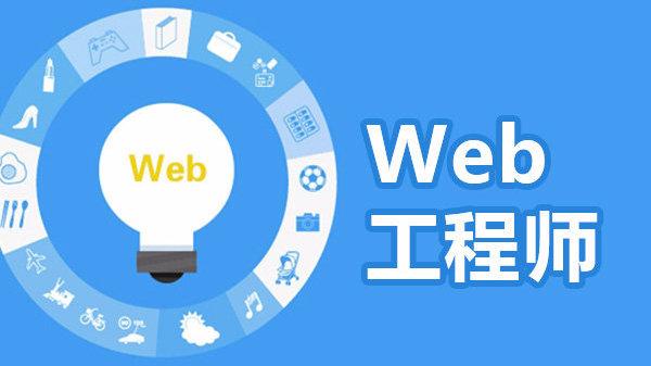 如何选择靠谱的WEB前端培训班?