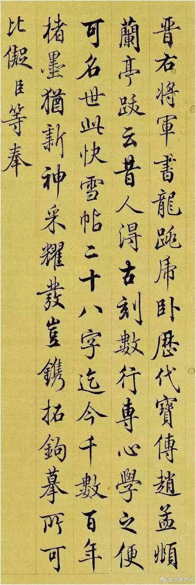 清代,梁诗正书法,梁诗正(1697-1763),字养仲,号芗林