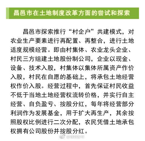 昌邑市在土地制度改革方面的尝试和探索