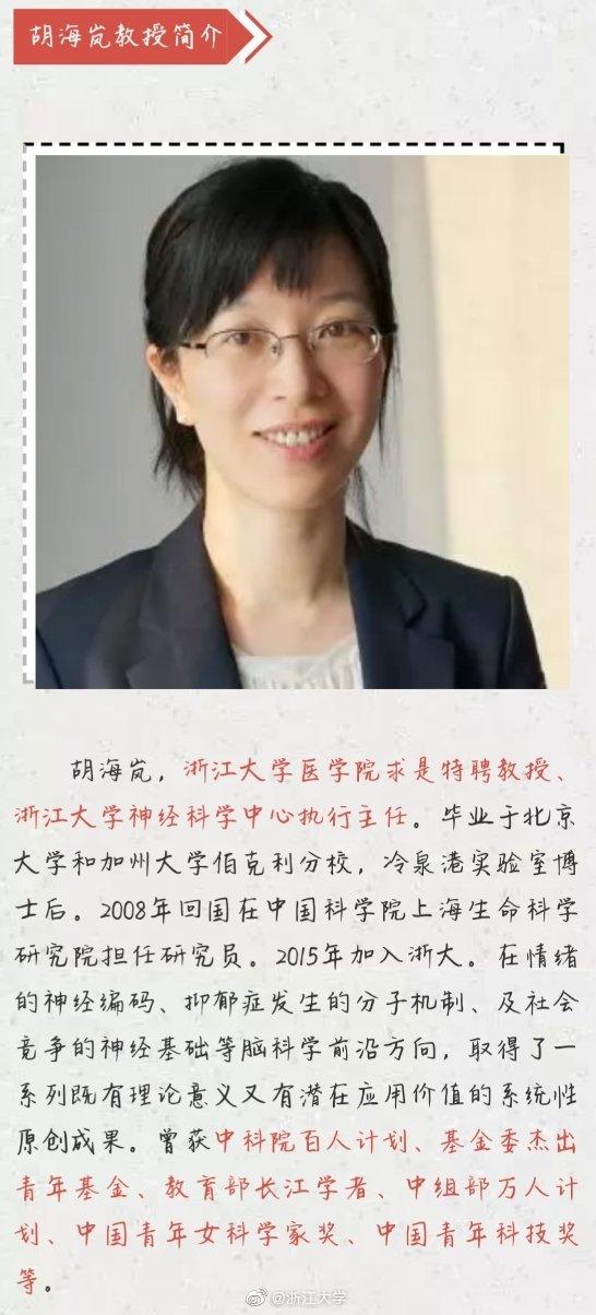 浙江大学医学院胡海岚教授荣获国际脑研究组织-凯默理 神经科学国际奖
