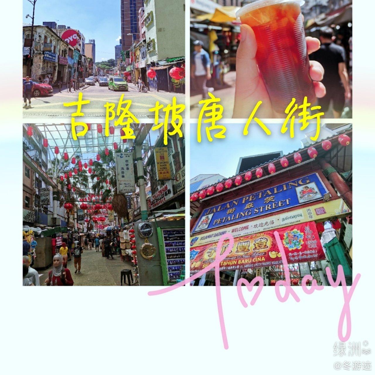 打卡马来西亚吉隆坡唐人街 每次出国旅行