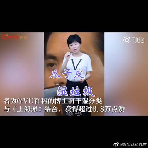 高能预警!一首《上海滩》送给被垃圾分类逼疯上海人民
