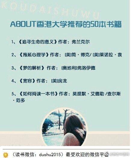 香港大学推荐的50本经典书籍,值得收藏!改变自己,从读书开始!