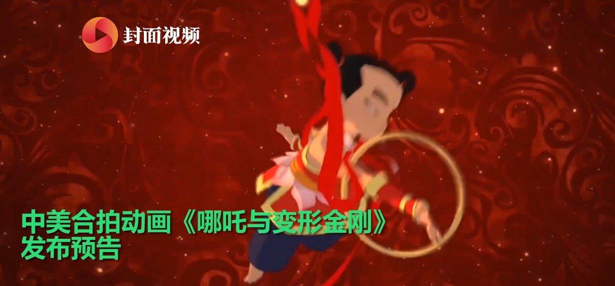 《哪吒与变形金刚》预告发布 下一部葫芦娃大战圣斗士