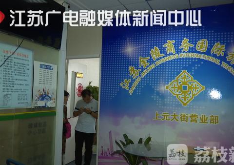 中国旅行团老挝遇车祸后续:南京涉事旅行社有序推进善后工作