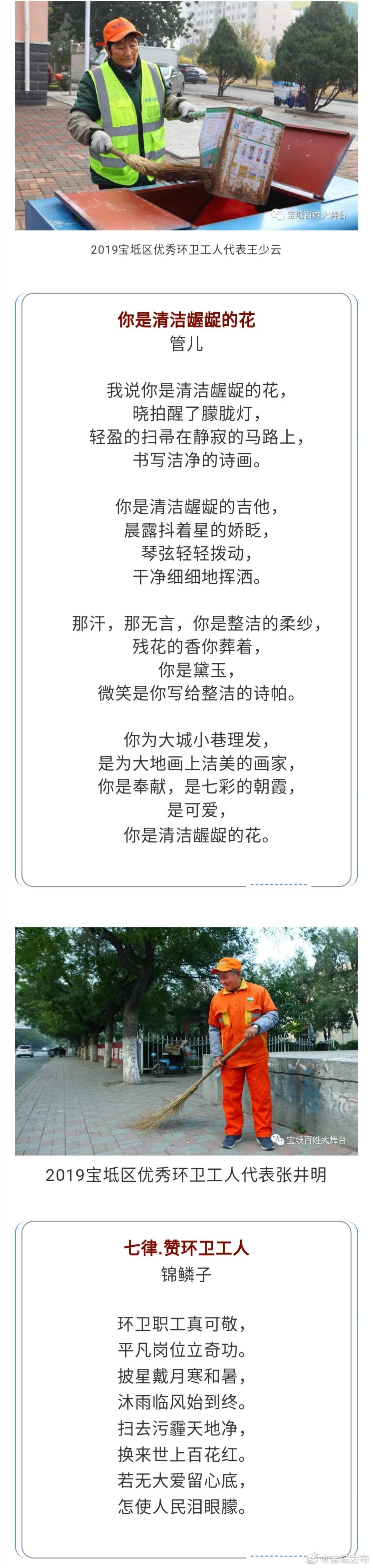 宝坻榜样 赞美环卫工人:有图、有诗