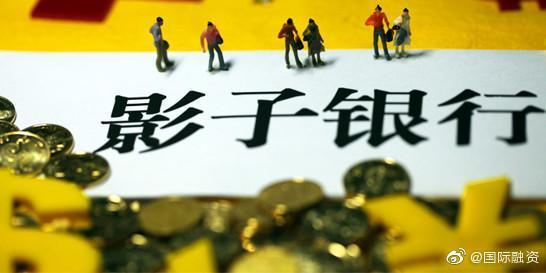 半年缩水1.7万亿 中国影子银行资产规模创三年新低