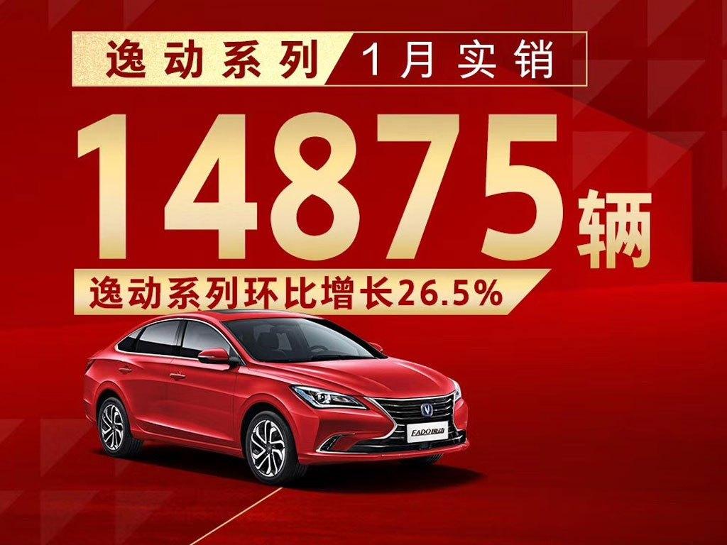 满足国六排放,长安逸动1.4T车型曝光,动力不输朗逸1.4T?