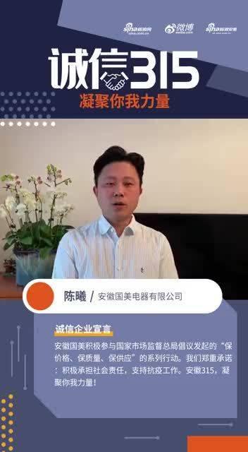 诚信315  安徽国美电器有限公司  陈曦发表诚信宣言