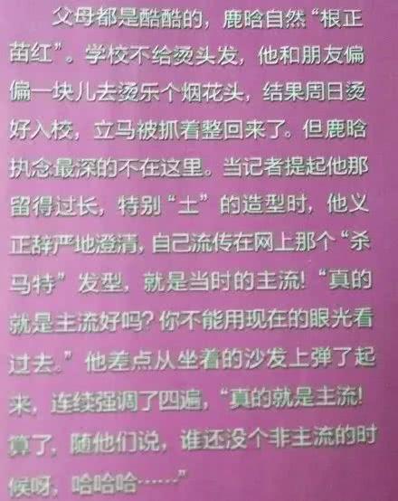 鹿晗、吴亦凡早年杀马特造型是学东方神起的?打开方式不对吧