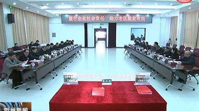 中国烟草总公司山西省公司向保德县扶贫捐赠3000万元 市长郑连生出席