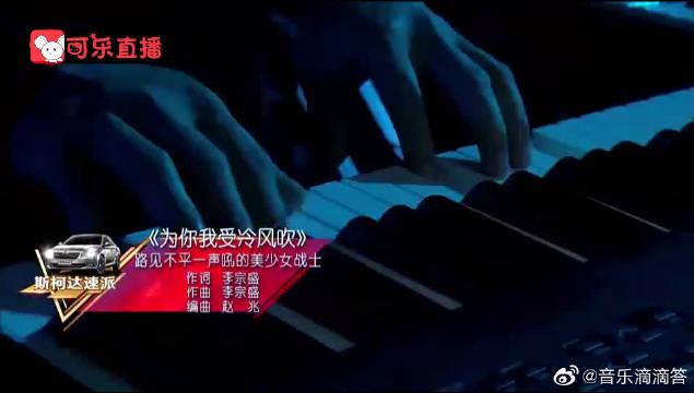黄琦珊献唱林忆莲《为你我受冷风吹》韵味深长,唱到心坎上!