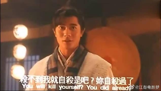 鬼才王晶导演的武侠动作片!就是经典!这女星叫啥来着好漂亮!