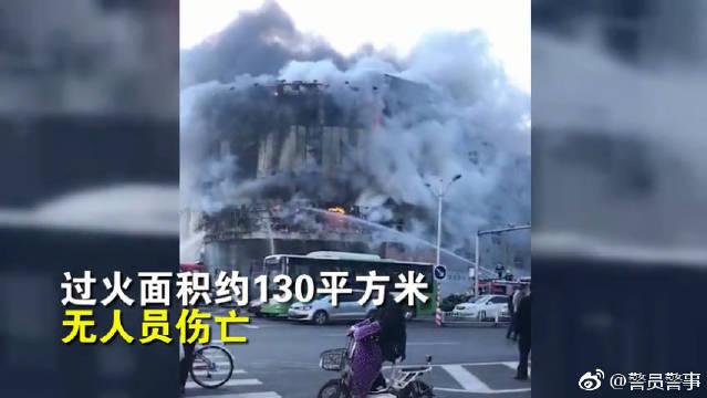 突发!衡水一婚纱摄影店发生火灾,10部消防车,50名消防员紧急救援
