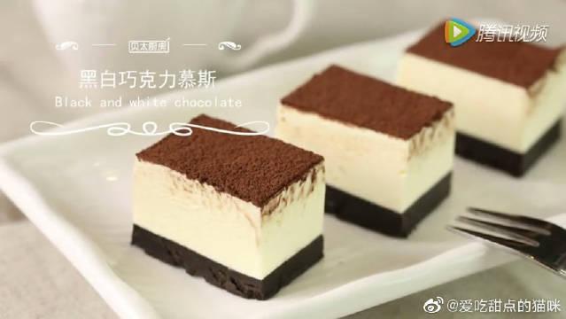 黑白巧克力慕斯,浓浓丝滑口感!这个夏天就吃它了!