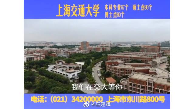 招生宣传片哪家强?上海交大你是认真的么?土味宣传 笑到打鸣