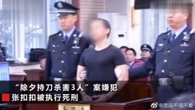 7月17日上午,张扣扣被执行死刑,张扣扣父亲张福如说