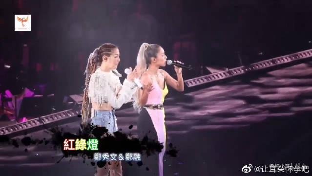 郑秀文郑融演唱的《红绿灯》现场版,把自己都感动了!