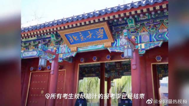 安徽8名考生放弃清华北大,理性择校,尊重孩子们的选择